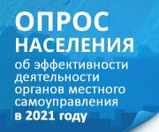 Опрос населения об эффективности деятельности руководителей в 2021 году.jpg