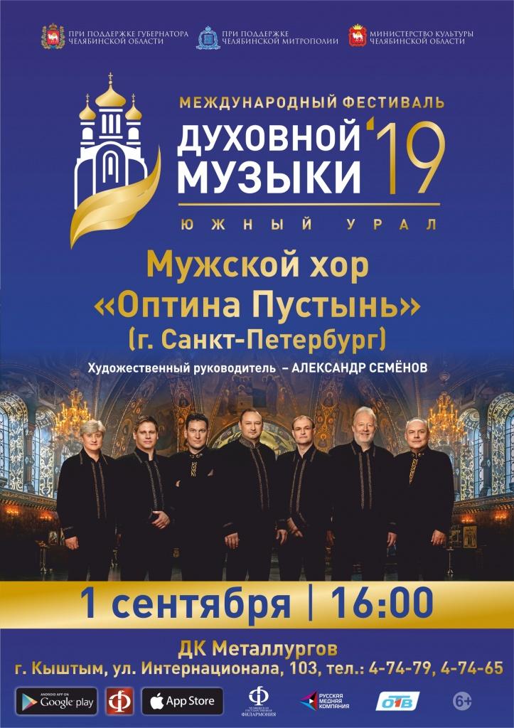 Афиша 1 сентября Кыштым ФДМ 2019.jpg