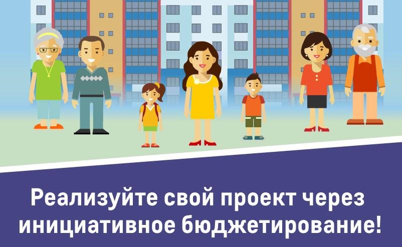 народный-бюджет_инстаграм_01.jpg