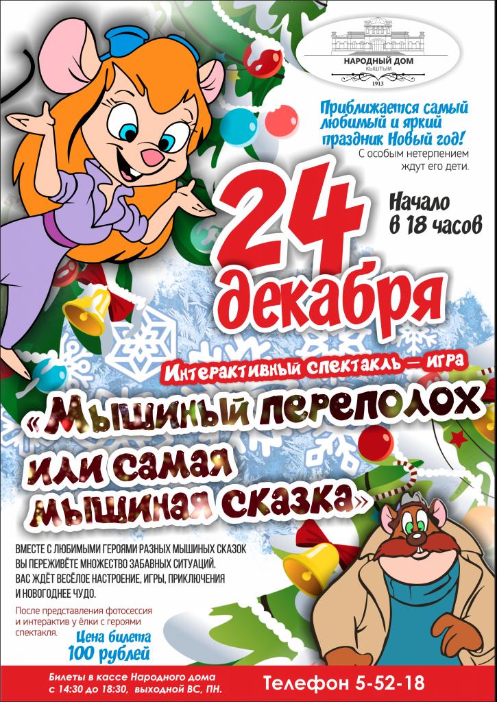 Афиша 24 декабря.png