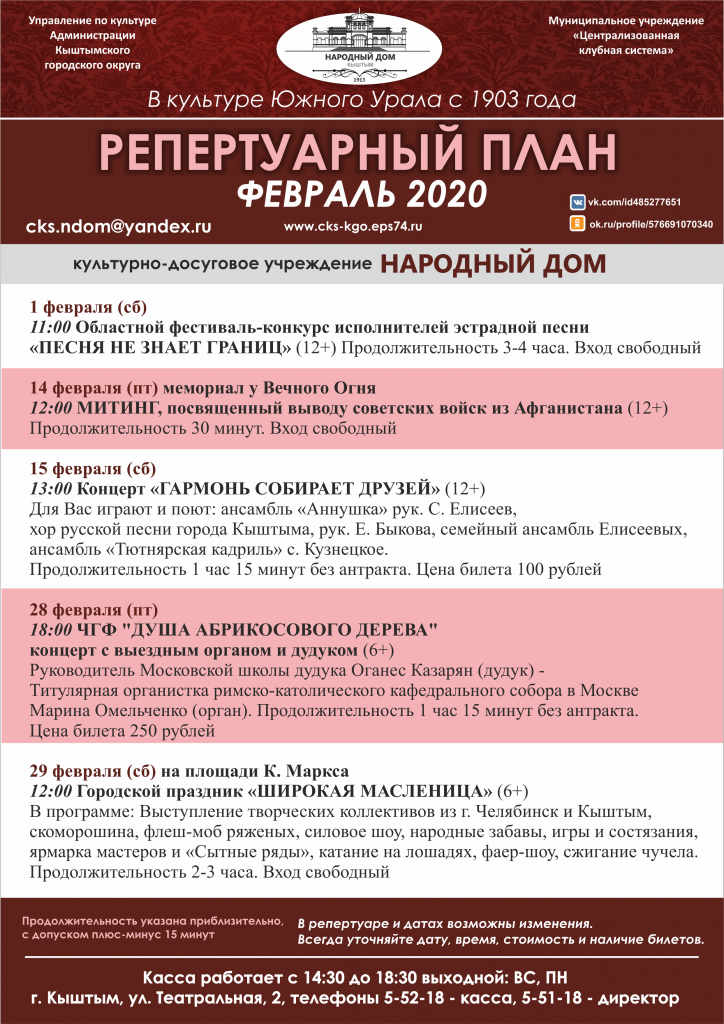 репертуар февраль 2020.png