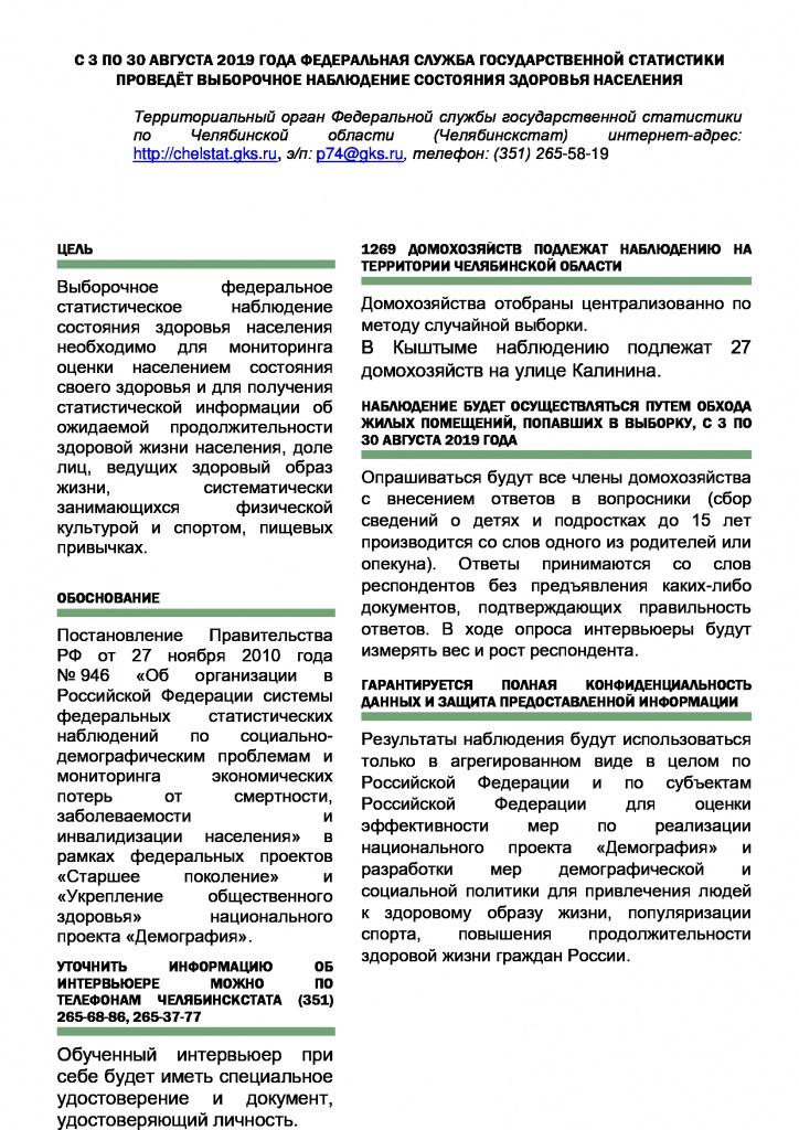 Пресс-релиз-о-проведении-ВНСЗН-2019.jpg