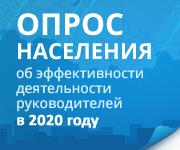 banner_ОПРОС-2020.jpg