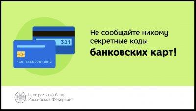 Внимание – мошенники! Не сообщайте никому данные своих банковских карт!