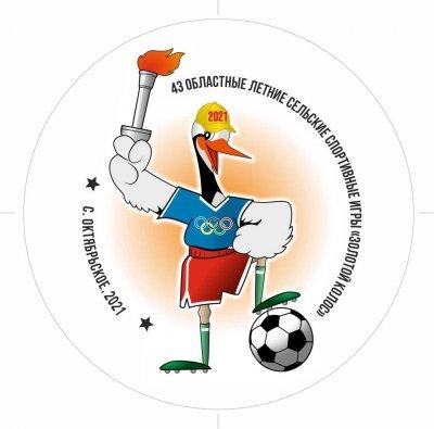 Октябрьский район примет финалы 43 областных летних сельских спортивных игр «Золотой колос 2021»