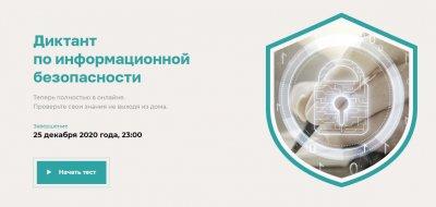 Мининформ Челябинской области приглашает жителей проверить свои знания онлайн на Диктанте по информационной безопасности