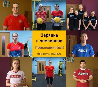 Школьников Южного Урала приглашают на онлайн-зарядку с чемпионами