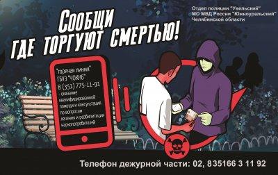 Второй этап Общероссийской акции «Сообщи, где торгуют смертью»