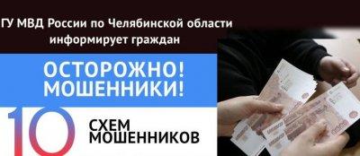 Внимание! Распространенные схемы мошенничества