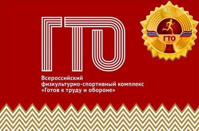 Южный Урал – один из лидеров медиа-рейтинга реализации комплекса «Готов к труду и обороне»