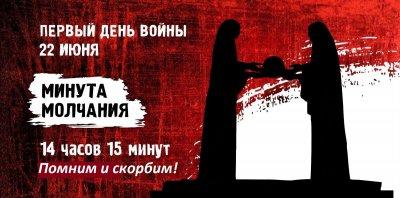 22 июня увельчан приглашают присоединиться к общероссийской минуте молчания