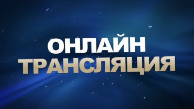 Прямая трансляция торжественного собрания, посвященного Дню Увельского района