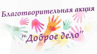 Благотворительная акция «Доброе дело»