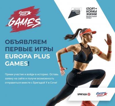 От слов к делу! Ведущие радиостанции Европа Плюс проверят физкультурно-спортивные знания своих слушателей