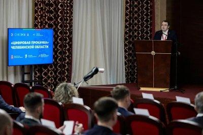 В Челябинске подвели итоги первого дня «цифровой прокачки» региона