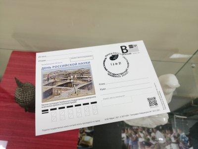 В Челябинске презентовали почтовую карточку, посвященную Аркаиму