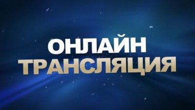Прямая трансляция мероприятий ко Дню района и Дню России