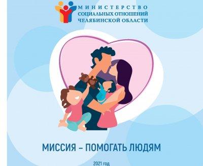 Минсоц Челябинской области выпустил справочник по пособиям для семей с детьми