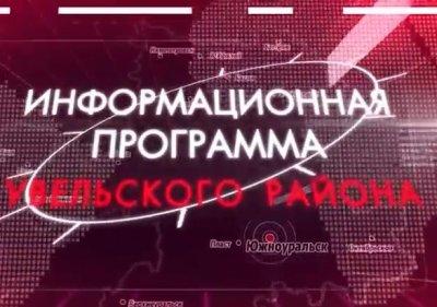 Информационная программа Увельского района за 29 апреля 2021 г.