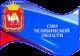 Совет муниципальных образований Челябинской области