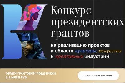 Утверждено Положение о конкурсе на предоставление президентских грантов на проекты в области культуры, искусства и креативных индустрий