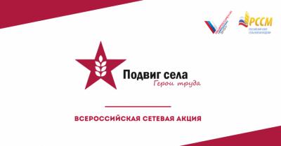 Прими участие в акции «Подвиг села: Герои труда»