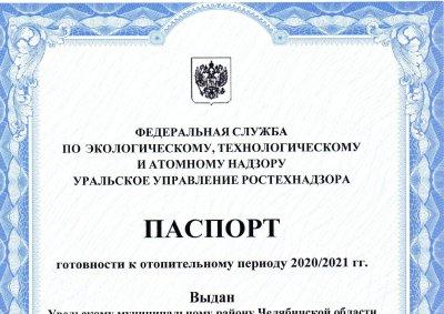 В области паспорта готовности к отопительному сезону получили 98% территорий