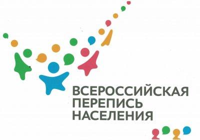 С 15 октября 2021 года стартует Всероссийская перепись населения