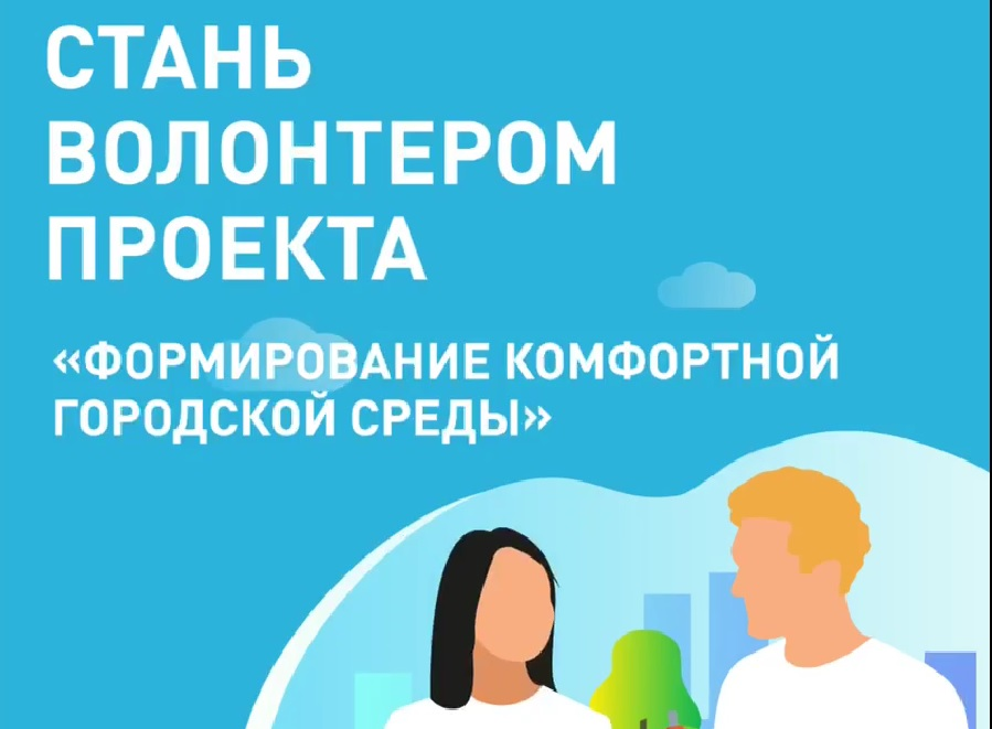 """Стань волонтером проекта """"Формирование комфортной городской среды"""""""