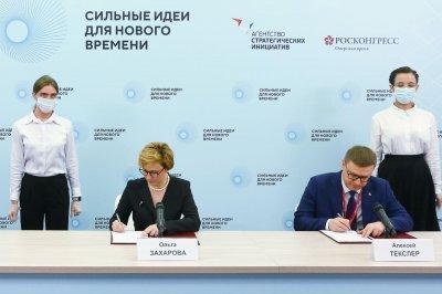 Челябинская область и Агентство стратегических инициатив заключили соглашение о сотрудничестве в сфере развития туризма