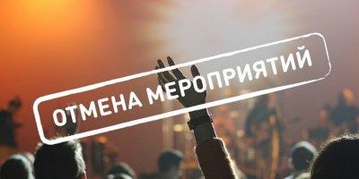 Отменены массовые мероприятия ко Дню молодежи!