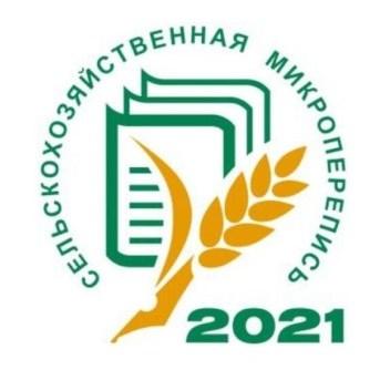 С 1 по 30 августа 2021 года в нашей стране, в том числе и в Челябинской области пройдет первая в истории сельскохозяйственная микроперепись
