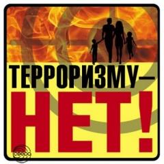 ПАМЯТКА  ПРИ УГОЗЕ ТЕРРОРИСТИЧЕСКИХ АКТОВ ПОМНИТЕ!