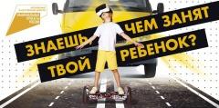 Водители! Будьте внимательны при проезде пешеходных переходов и в дворовых территориях.