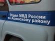 Отдел МВД России по Ашинскому району разъясняет