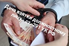За дачу взятки должностному лицу можно лишиться не только денег, но и свободы.