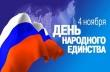 Уважаемые жители города Сим! Администрация и Совет депутатов Симского городского поселения поздравляет Вас с праздником, Днем  народного единства!