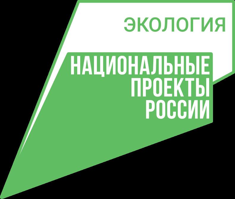 Соглашение о предоставлении субсидии по национальному проекту ЭКОЛОГИЯ