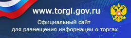 torgi.gov.ru - официальный сайт Российской Федерации для размещения информации о проведении торгов