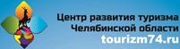 Центр развития туризма Челябинской области