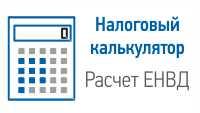 Налоговый калькулятор по ЕНВД